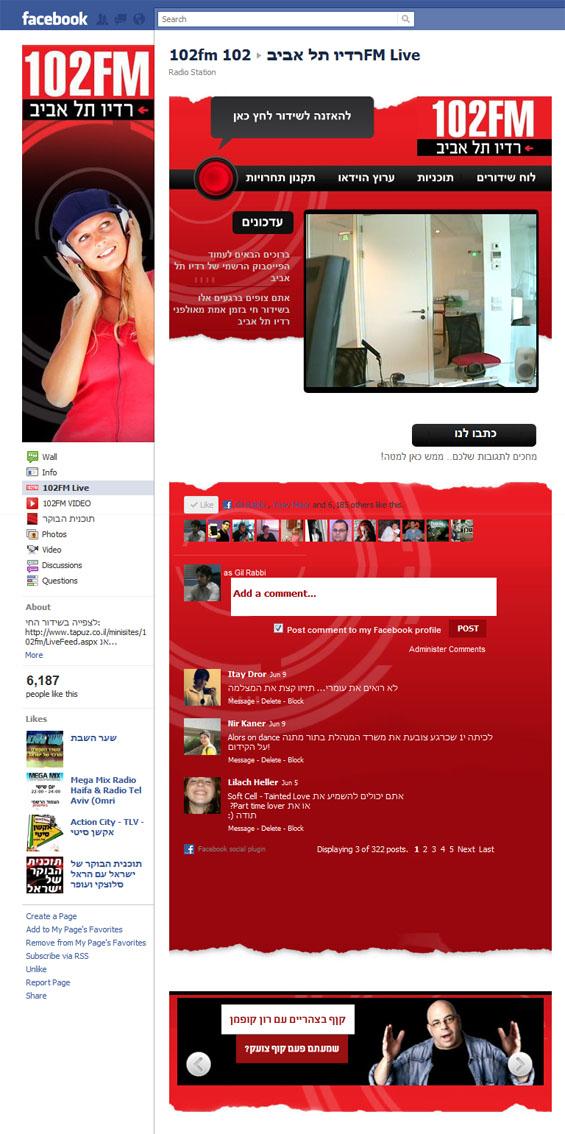 פיתוח אפליקציית פייסבוק - רדיו תל אביב