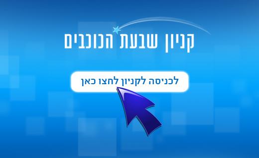 מסך הכניסה לאפליקציית הפייסבוק