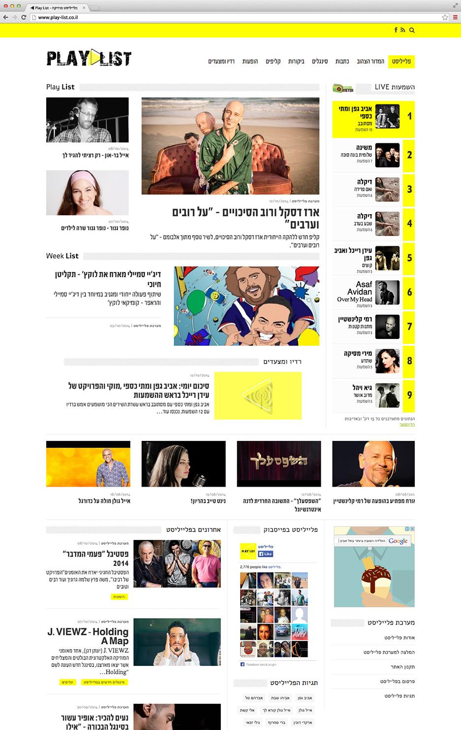 עיצוב ופיתוח אתר אינטרנט רספונסיבי