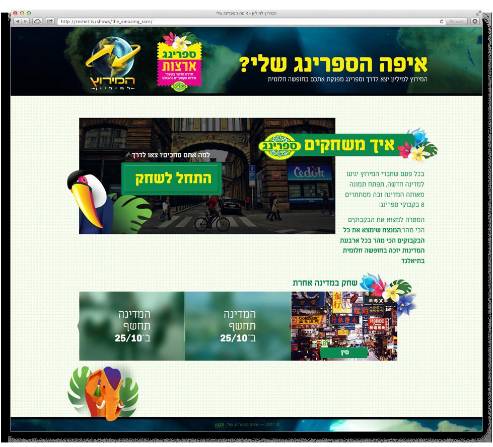 מסך האפליקציה הסופי אשר ממותג ספרינג ארצות בשילוב המירוץ למיליון