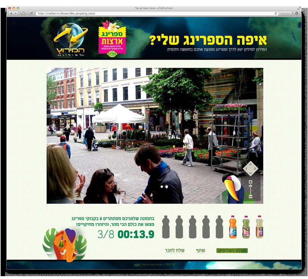 מסך המשחק בו ניתן לחפש ולמצוא את בקבוקי ספרינג במדינות השונות