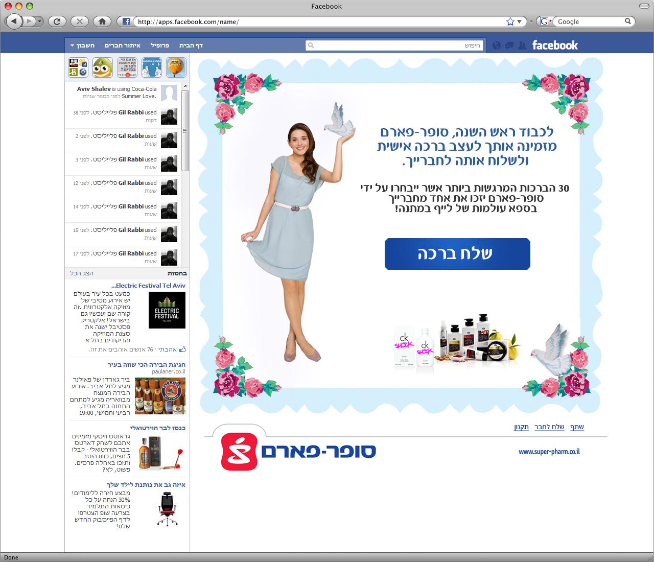 אפליקציית ברכות בפייסבוק - סופר פארם