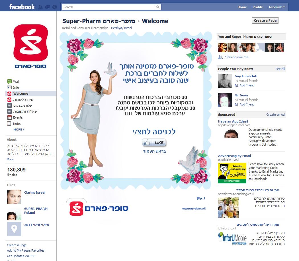 לשונית הכניסה בעמוד סופר פארם בזמן פעילות ראש השנה
