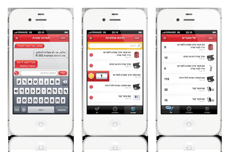 אפליקציית טלפייר המאפשרת לבצע הזמנה למוצרי טלפייר, לפתוח פניית תמיכה, לצפות בספרות טכנית ועוד