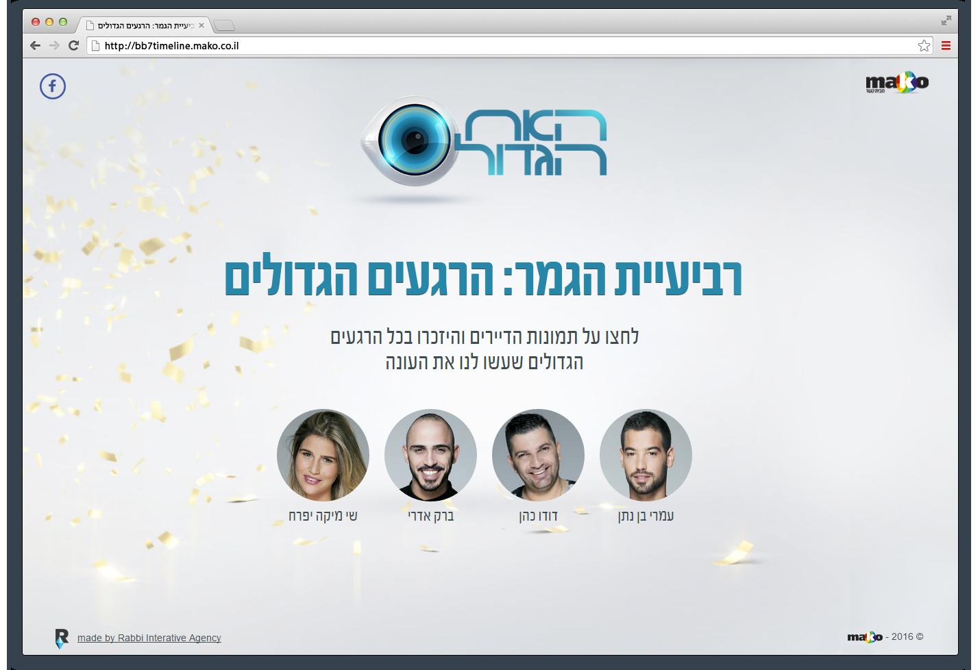 העמוד הראשי של מתחם הרגעים הגדולים - האח הגדול עונה 7