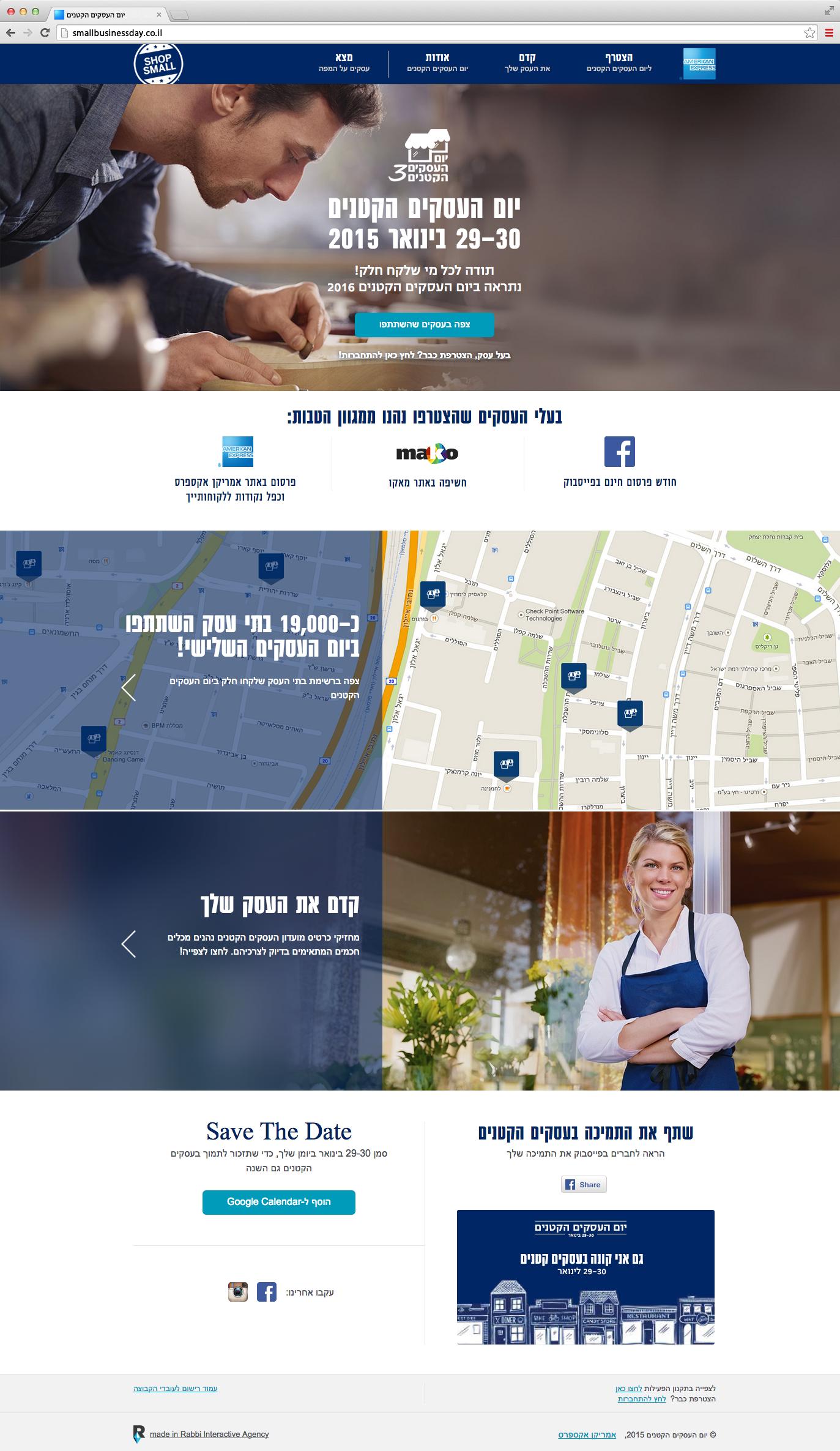 אתר הדסקטופ שעוצב ופותח בעבור הקמפיין