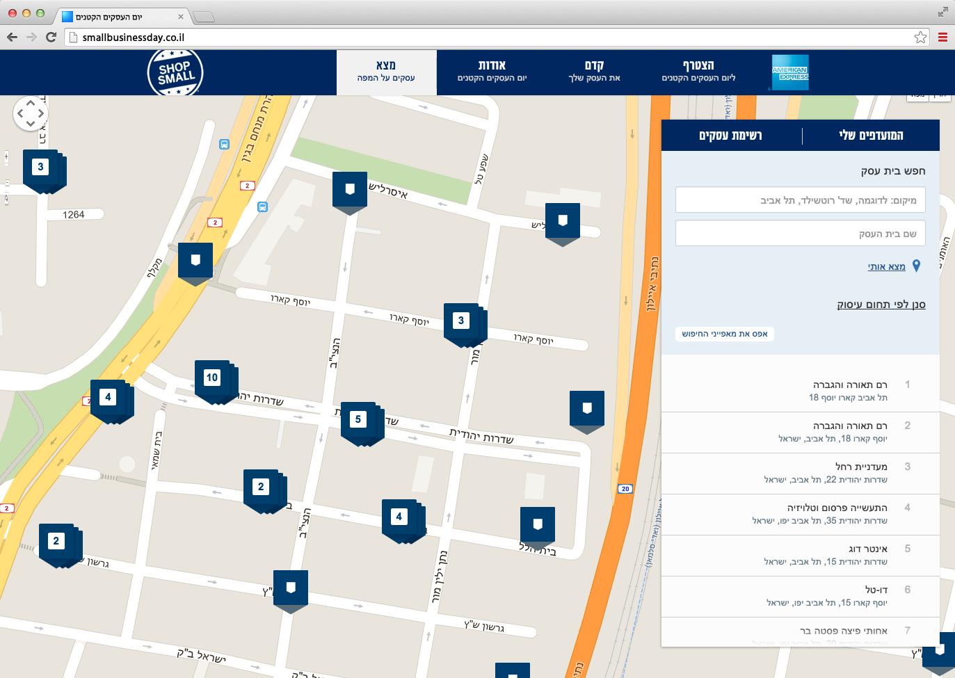 חיפוש העסקים הקרובים אלי על גבי המפה, גרסת הדסקטופ