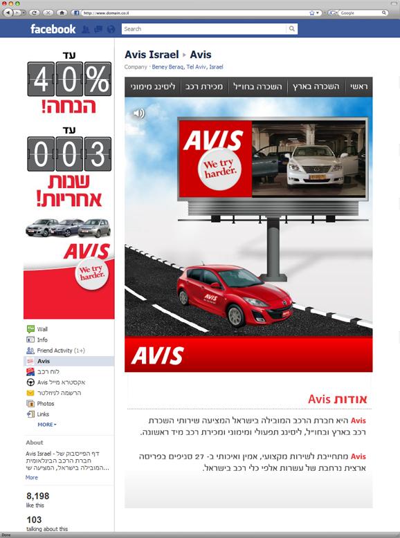 מיניסייט פייסבוק - AVIS