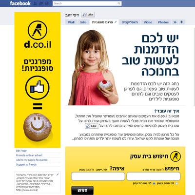 אפליקציית פייסבוק ממושקת לאתר זאפ דפי זהב