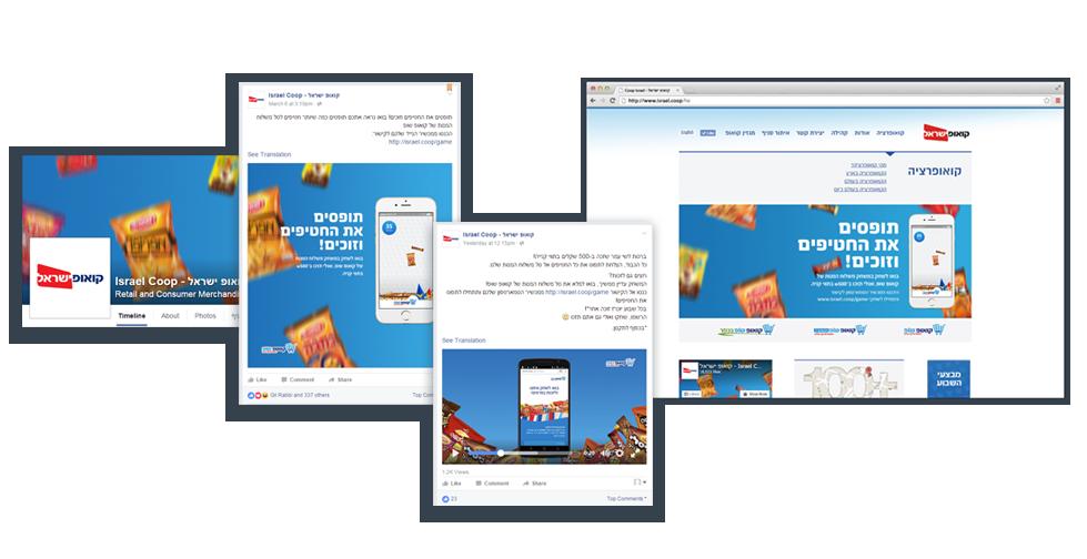 הקמפיין שליווה את המשחק קיבל ביטוי ויזואלי בכל פלטפורמות הדיגיטל