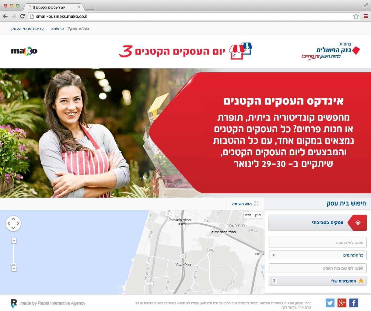 אינדקס העסקים הקטנים שעלה באתר mako