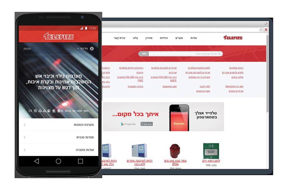 מערכת ההזמנות החדשה שהקמנו בריבוי פלטפורמות: דסקטופ, מובייל וטאבלטים יחד עם גרסת Native ל- iphone ולאנדרואיד