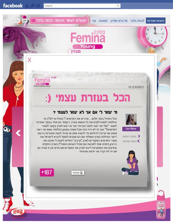 המגזין הדיגיטלי של פמינה