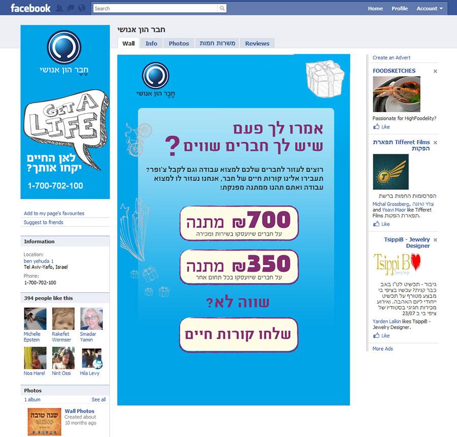 אפליקציית פייסבוק לגיוס עובדים