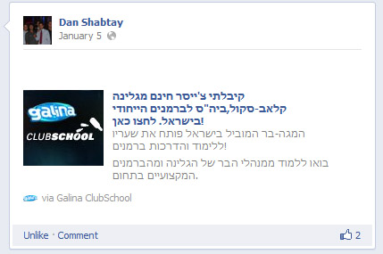 פוסט הפייסבוק המתפרסם באישורו של סורק הברקוד / שיתוף של העמוד הממותג של גלינה קלאב סקול על גבי קיר הפייסבוק של הסורק