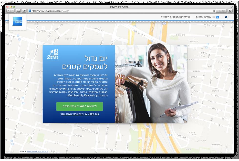 עמוד הבית של האתר, מסביר לבעלי העסקים על יום העסקים הקטנים. בעל העסק רואה כבר בהתחלה את המיקום הגיאוגרפי שלו ואת בתי העסק שנרשמו.