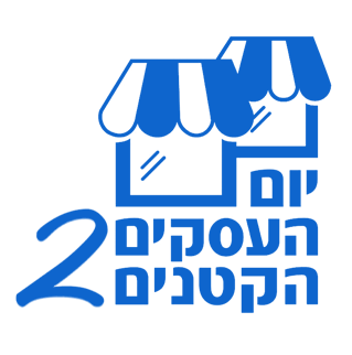 לוגו יום העסקים הקטנים 2014