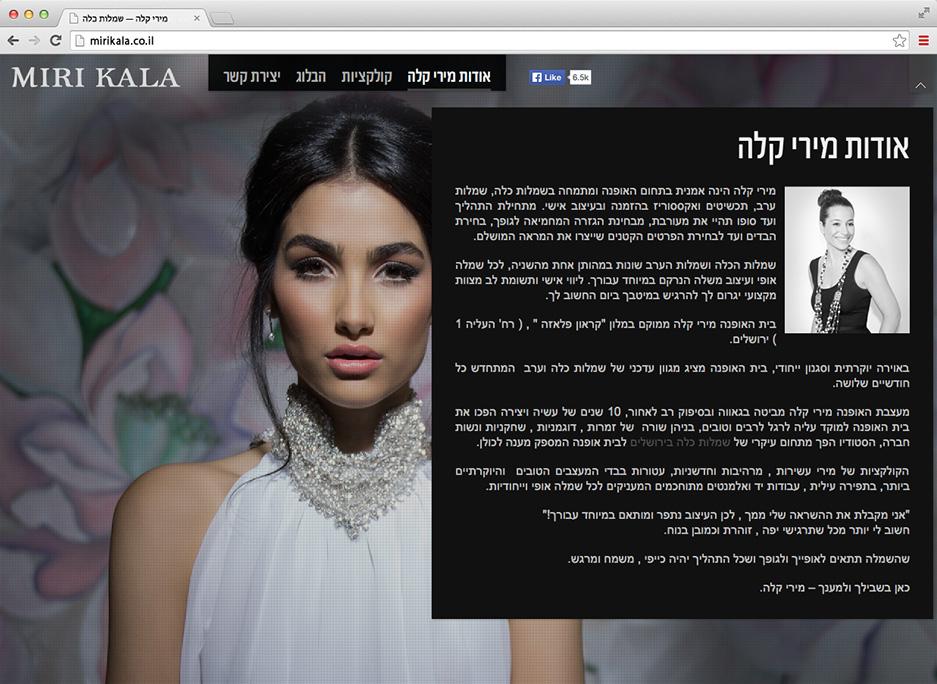 אודות מירי קלה באתר האינטרנט שמלות כלה