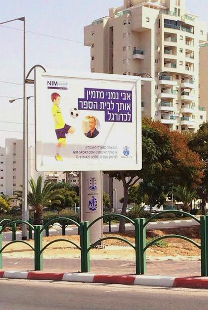 חיזוק הקמפיין גם באופליין, שלטי חוצות ועלוני מידע ממותגים להורים ובבתי ספר.