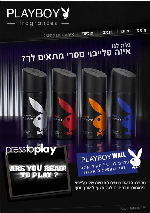 קמפיין פייסבוק פלייבוי ישראל