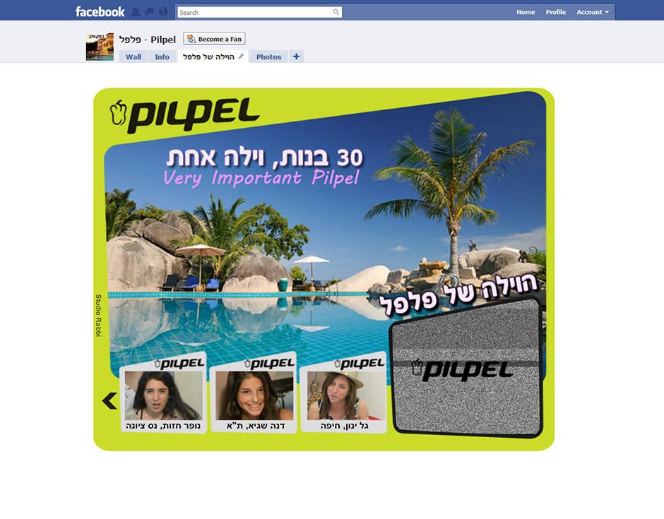 אפליקציית הפייסבוק שפותחה באופן ייעודי לקמפיין