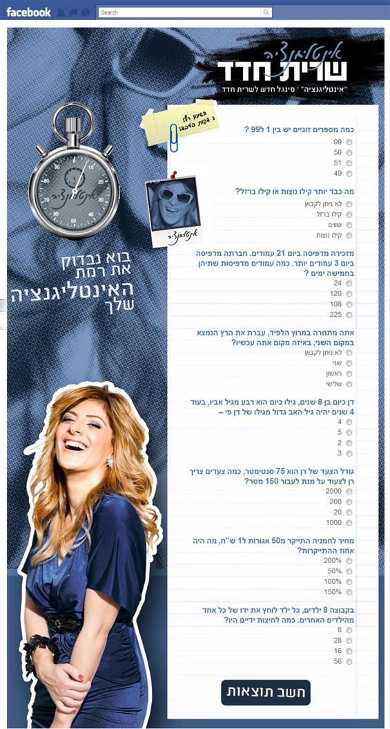 קמפיין עם השקת הסינגל של שרית חדד