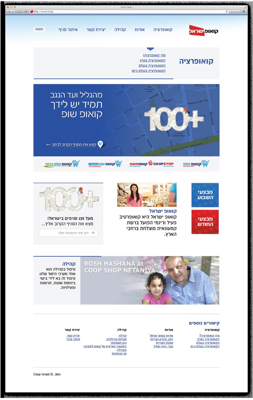 בניית אתר אינטרנט לרשת קואופ ישראל