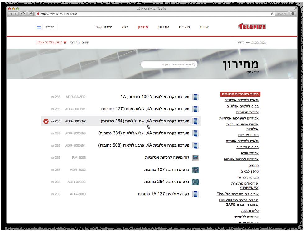 גרסת הדסקטופ בתוך אתר האינטרנט שנבנה על ידנו