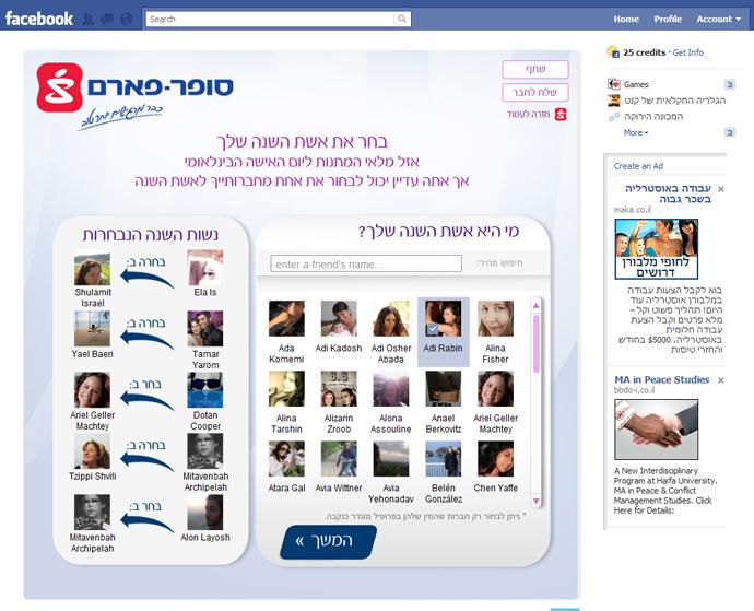 מסך בחירת אשר השנה באפליקציית פייסבוק