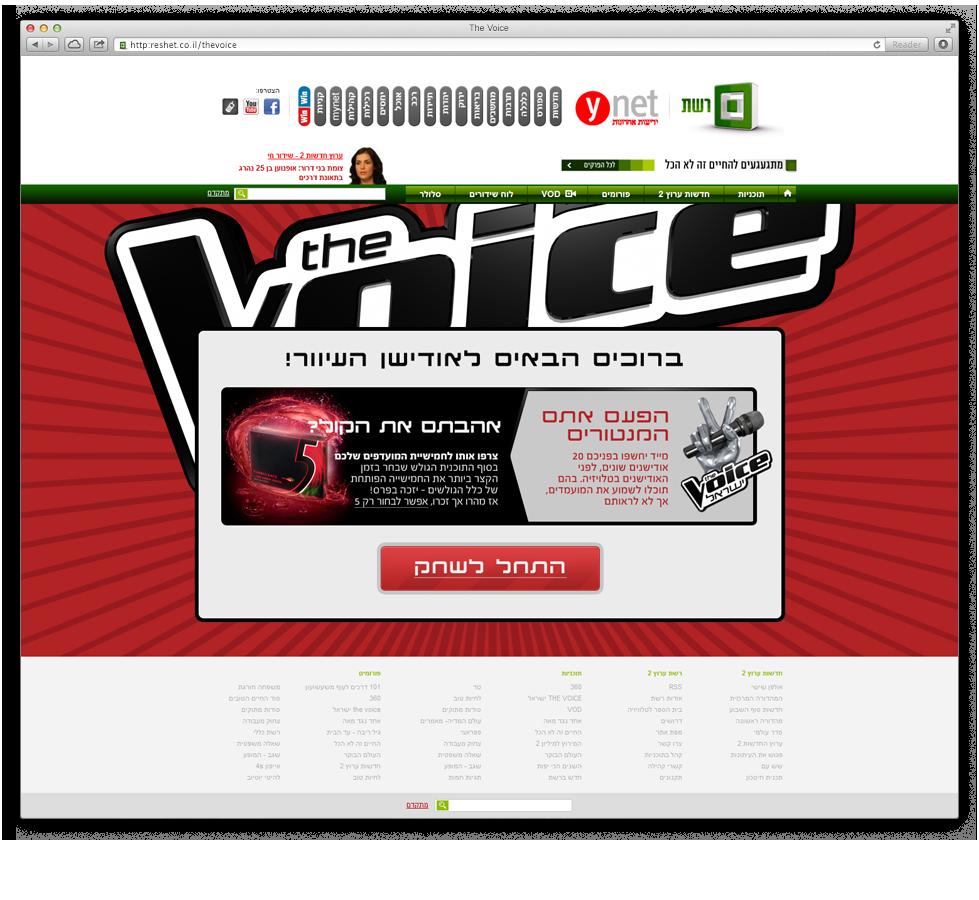 משחק האודישנים באתר רשת YNET
