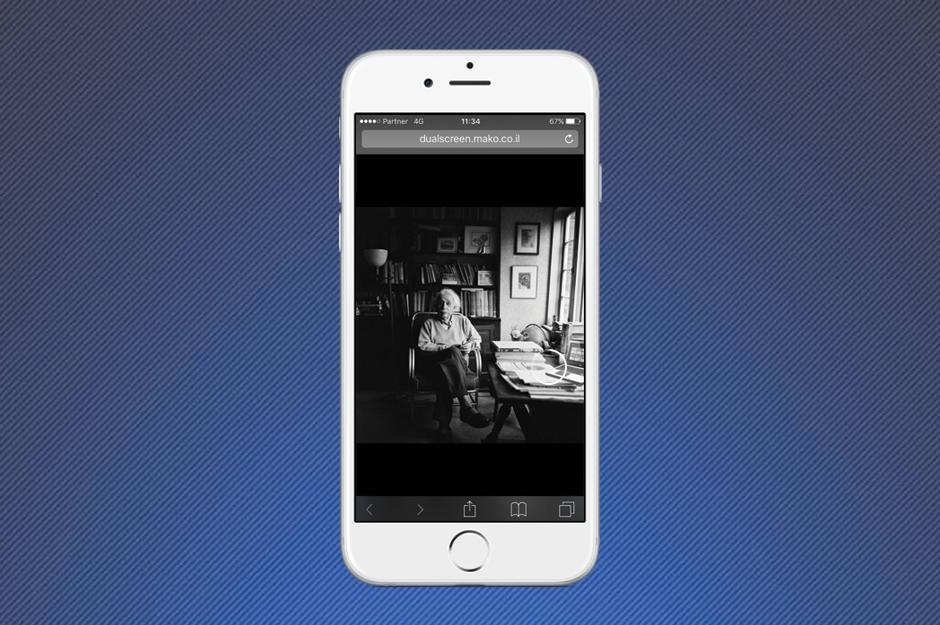 אפליקציה דו מסכית