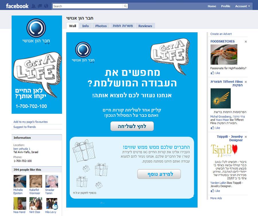 פעילות הפייסבוק חבר הון אנושי