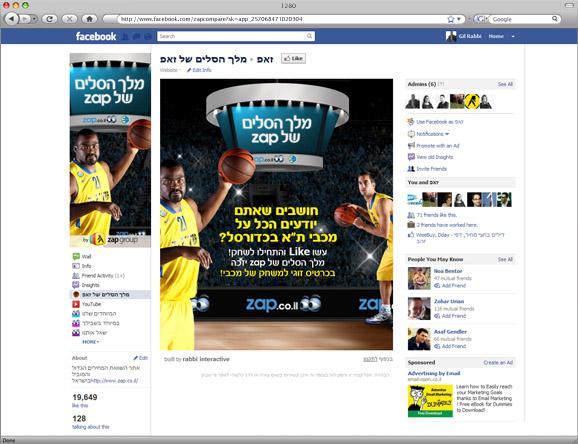 לשונית מלך הסלים בעמוד הרשמי של זאפ בפייסבוק