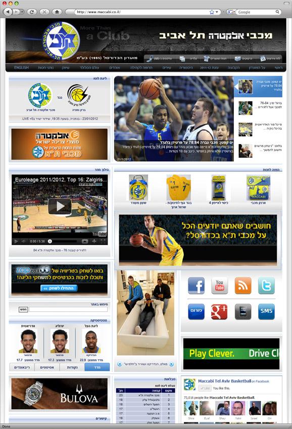 באנרים המפנים לעמוד האפליקציה מהאתר הרשמי של מכבי אלקטרה תל אביב