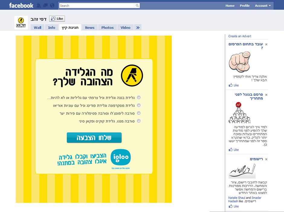 אפליקציית פייסבוק, ZAP דפי זהב