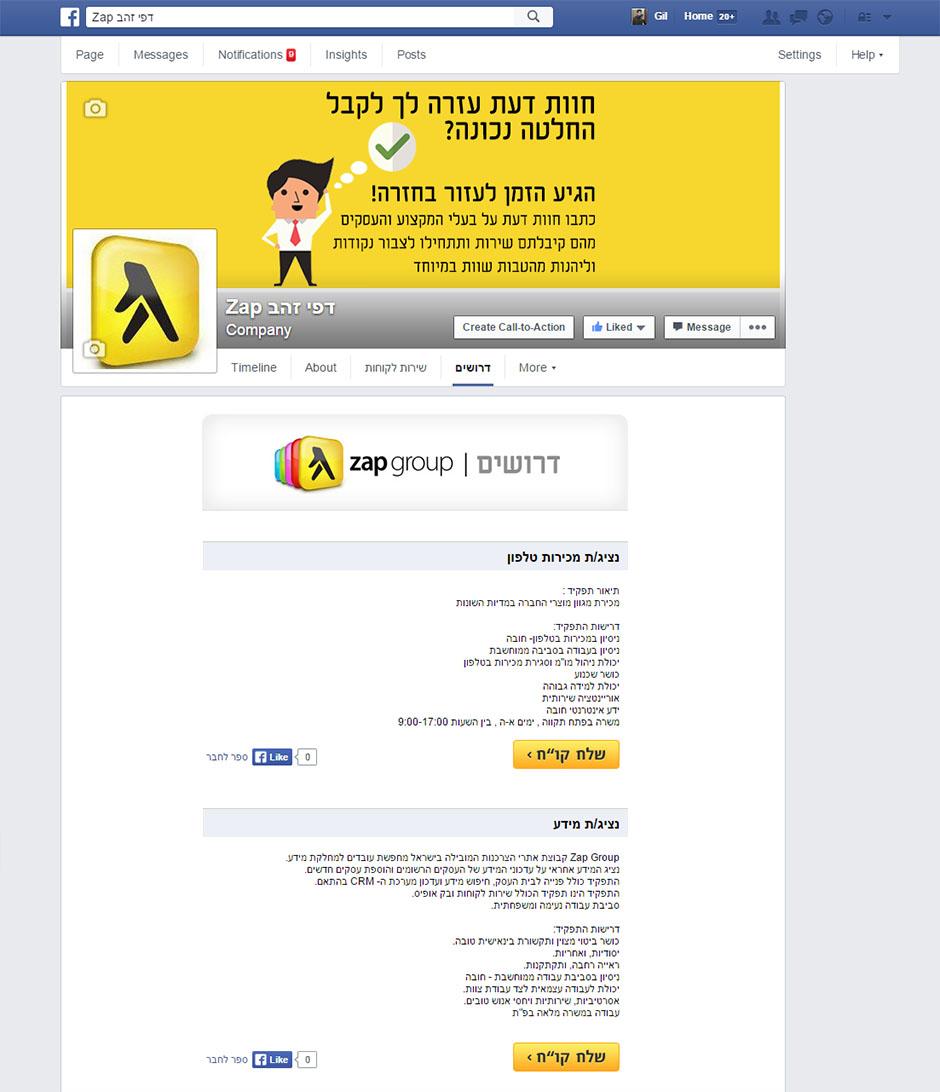 אפליקציית משרות - ZAP דפי זהב